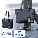 トートバッグ(合皮・A4収納・メンズ・レディース・大きめ・ビジネス・ネイビー)