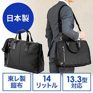 日本製ビジネスバッグ(豊岡縫製・国産素材鎧布使用・2WAY・高強度ナイロン使用・ブラック)