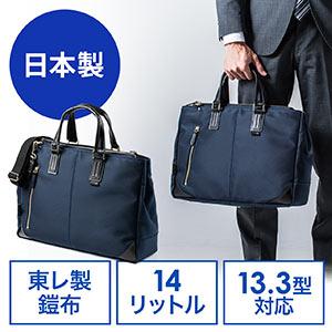 日本製ビジネスバッグ(豊岡縫製・国産素材鎧布使用・2WAY・高強度ナイロン使用・ネイビー)