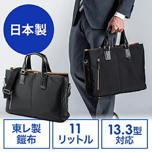 日本製ビジネスバッグ(豊岡縫製・国産素材鎧布使用・2WAY・高強度ナイロン使用・ダブル収納・三方ファスナー・ブラック)