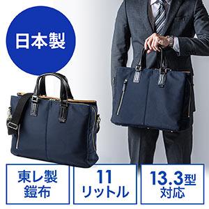 日本製ビジネスバッグ(豊岡縫製・国産素材鎧布使用・2WAY・高強度ナイロン使用・ダブル収納・三方ファスナー・ネイビー)