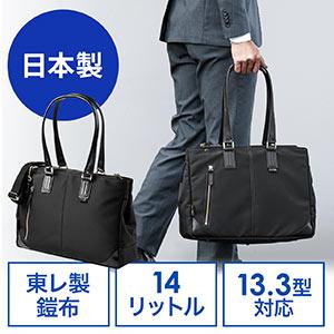 日本製トートビジネスバッグ(豊岡縫製・国産素材鎧布使用・2WAY・高強度ナイロン使用・ブラック)