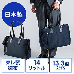 日本製トートビジネスバッグ(豊岡縫製・国産素材鎧布使用・2WAY・高強度ナイロン使用・ネイビー)