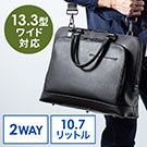 ビジネスバッグ(本革・A4収納対応・メンズ・ショルダーベルト付属・2WAY・ブラック)