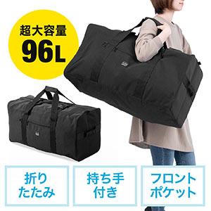 大容量ボストンバッグ(引っ越しバッグ・布団バッグ・大型バッグ・96L)