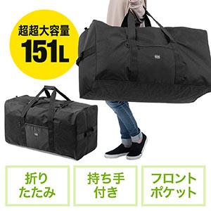 大容量ボストンバッグ(引っ越しバッグ・布団バッグ・大型バッグ・151L)
