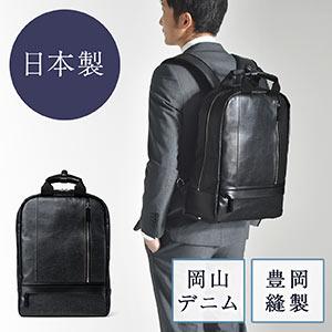 ビジネスリュック(メンズ・デニム生地・日本製・リュックサック・自立可能・ブラック)