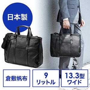 日本製ビジネスバッグ(ブリーフ・倉敷帆布・手持ち・ショルダー・A4対応・ブラック)