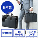 日本製ビジネスバッグ(ダレスバッグ・倉敷帆布・手持ち・ショルダー・A4対応・ネイビー)