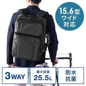 ビジネスバッグ(3WAY・大容量・リュック・ショルダー対応・25.5リットル)