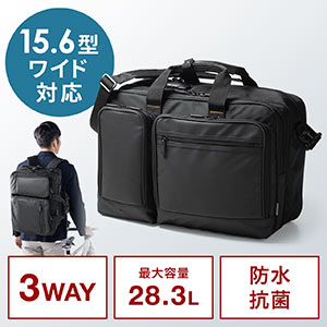 ビジネスバッグ(3WAY・大容量・リュック・ショルダー対応・28.3リットル)