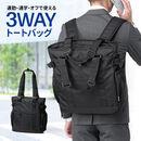 ビジネストートバッグ(ビジネスバッグ・手持ち・ショルダー対応・3WAY)