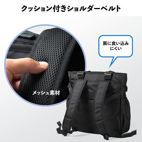 ビジネストートバッグ ビジネスバッグ 手持ち ショルダー対応 リュック 3WAY 8.3L 13.3型PC対応 取手長さ調整可能