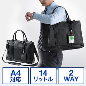 ビジネスバッグ(大容量・A4収納・ショルダーベルト付属・2WAY・合皮・大きめ・ブラック)