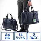 ビジネスバッグ(大容量・A4収納・ショルダーベルト付属・2WAY・合皮・大きめ・ネイビー)