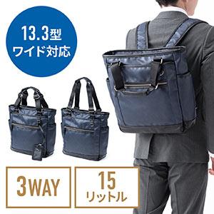 トートバッグ(メンズ・ビジネス・A4・3WAY・PUレザー・ネイビー)