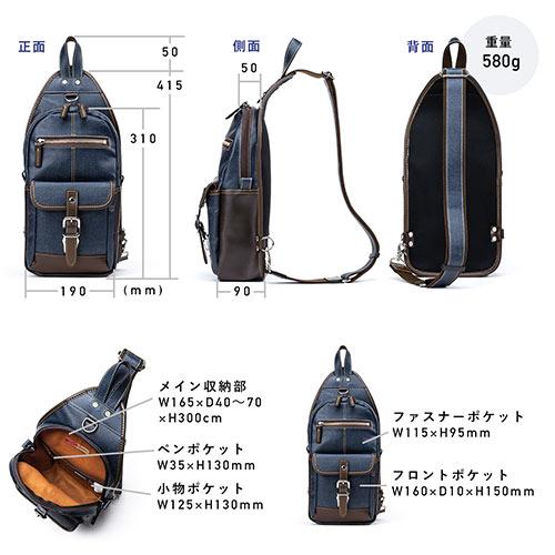 ボディバッグ(メンズ・ワンショルダー・日本製・デニム生地・縦型・ブラック)