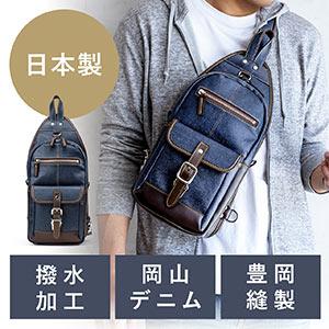 ボディバッグ(メンズ・ワンショルダー・日本製・デニム生地・縦型・ネイビー)