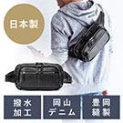 ボディバッグ(メンズ・ワンショルダー・日本製・デニム生地・横型・ブラック)