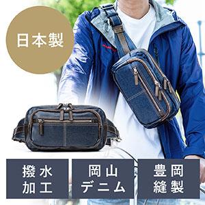 ボディバッグ(メンズ・ワンショルダー・日本製・デニム生地・横型・ネイビー)