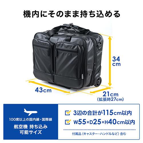 ビジネスキャリー(キャリーバッグ・ソフトキャリーケース・機内持ち込み・耐水加工・2輪・36リットル)