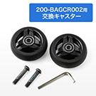 200-BAGCR002専用交換用キャスター(2個セット)