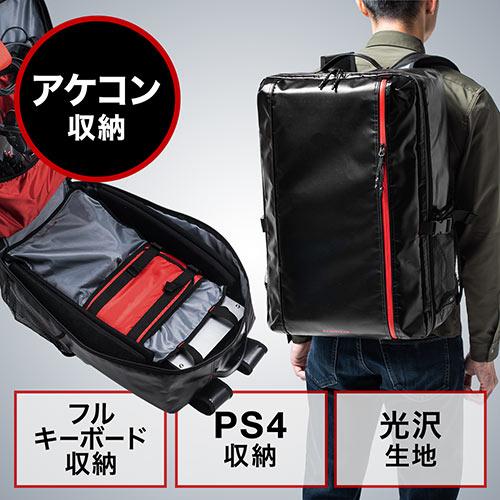 ゲーミングバッグ(アケコン・バックパック・大容量バッグ・ゲーミングデバイス・インナーバッグ付き・衝撃パッド付き・光沢)
