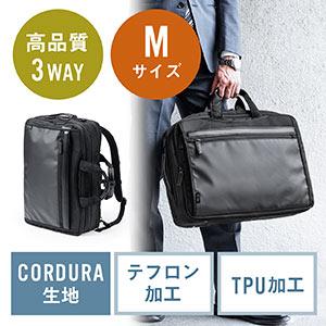 ビジネスバッグ(3WAY・大容量・コーデュラ使用・テフロン加工・リュック・16.7L・Mサイズ)