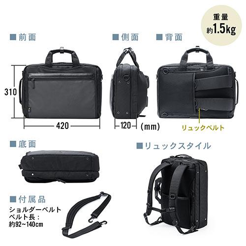 【灼熱セール】ビジネスバッグ(3WAY・大容量・コーデュラ使用・テフロン加工・リュック・16.7L・Mサイズ)