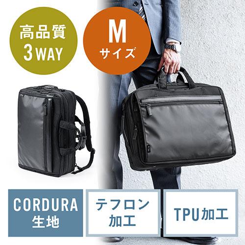 【サンワの日ぽっきりセール】ビジネスバッグ(3WAY・大容量・コーデュラ使用・テフロン加工・リュック・16.7L・Mサイズ)