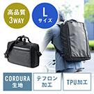 ビジネスバッグ(3WAY・大容量・コーデュラ使用・テフロン加工・リュック・23.5L・Lサイズ)