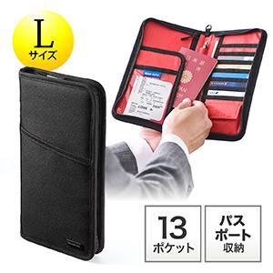 パスポートケース(トラベルオーガナイザー・13ポケット・航空券対応・お薬手帳・Lサイズ・ブラック)