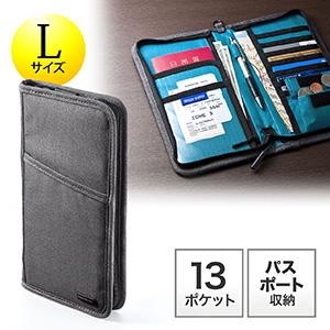 トラベルオーガナイザー(パスポートケース・13ポケット・航空券対応・お薬手帳・Lサイズ・グレー)