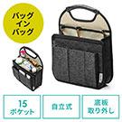 【38%OFFセール】バッグインバッグ(リュック用・フェルト・軽量・縦型・15ポケット・自立可能・テレワーク・在宅勤務・ベージュ)