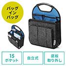 【38%OFFセール】バッグインバッグ(リュック用・フェルト・軽量・縦型・15ポケット・自立可能・テレワーク・在宅勤務・ブルー)