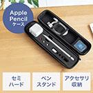 アップルペンシル収納ケース Apple Pencilケース ペン立て ペン先収納 ハード