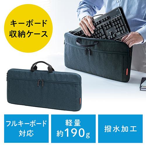 キーボード収納ケース(パソコン用キーボード・インナーケース・フルキーボード対応・ネイビー)