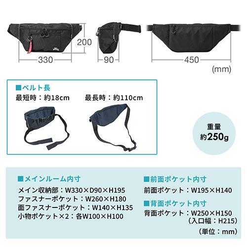 ウエストバッグ(メンズ・ボディバッグ・ワンショルダーバッグ・斜めがけバッグ・ワンショルダー・7ポケット・ロンズデール・ブラック)