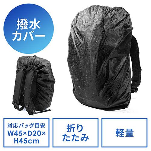 リュックカバー・バッグ用レインカバー(撥水・フリーサイズ・ブラック)
