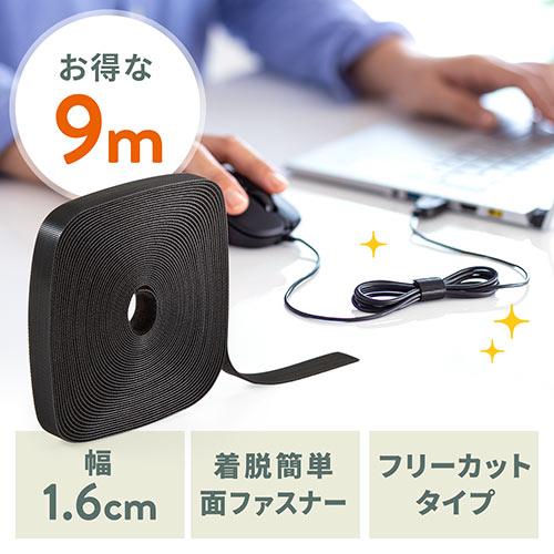 ケーブルタイ(面ファスナー・ブラック・9m)