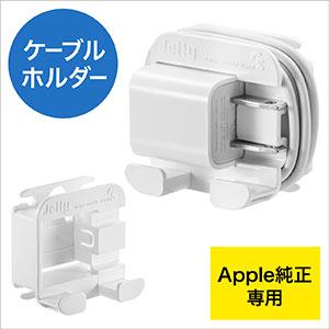 ケーブルホルダー(ケーブルアクセサリ・iPhone・Apple純正ACアダプタ・iPhoneACアダプタ・ACアダプタ収納・ケーブル収納・スタンド)