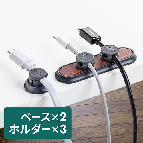 マグネットケーブルホルダー(マグネットホルダー3個入り・マグネットベース・両面テープ貼り付け・ケーブル落下防止・フラットケーブル)
