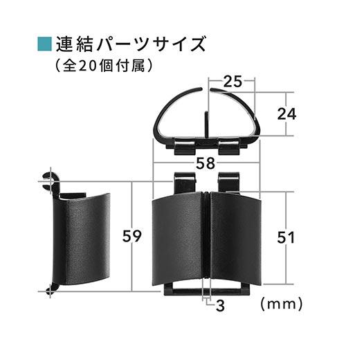 昇降デスク用ケーブルカバー(クランプ式・ブラック・ケーブルカバー・配線カバー・昇降デスク用・137cm)