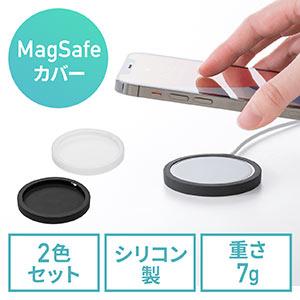 MagSafe用ケース(シリコン・保護カバー・滑り止め・傷防止・ブラック/ホワイトクリア各1個)