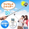 【人気商品】自撮り棒 Bluetoothワイヤレス