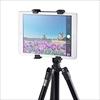 iPad・タブレット三脚固定ホルダー(10.5インチiPad Pro/9.7インチiPad対応・三脚アタッチメント・テザー撮影)