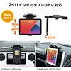 iPad・タブレット車載ホルダー カーナビホルダー(iPad Air 4 第4世代10.5/9.7インチiPad Pro、9.7インチiPad、iPad Air・mini、10インチタブレット対応)