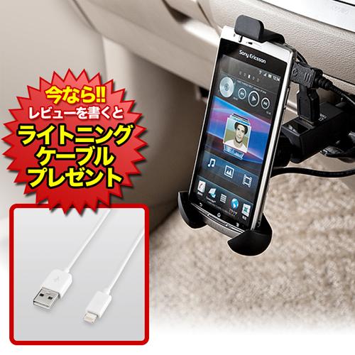 【キャンペーン対象品】iPhone・スマートフォン車載ホルダー(USB充電ポート付)【ライトニングケーブルプレゼント(500-IPL006)】