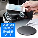 200-CAR038専用すべり止めシート(スマートフォンホルダー・iPhone・スマートキー対応・車載・日本製)