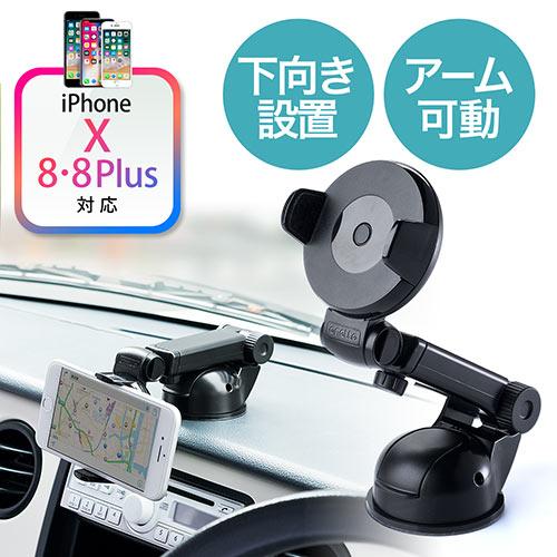 iPhone XS/XS Max対応スマートフォン車載ホルダー(iPhone・Androidスマートフォン対応・ダッシュボード取付・ゲル吸盤・前後調整可能)